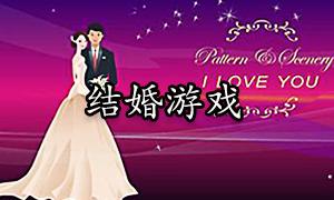 在这个浪漫而美丽的婚礼,为新郎新娘出谋划策。—结婚游戏大全