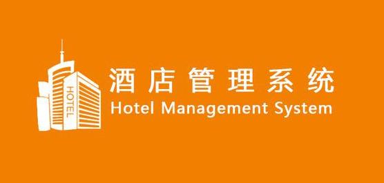 酒店管理系统官方下载_酒店管理系统合集