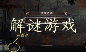 解谜游戏中文版大全_安卓解谜游戏排行榜_解谜游戏下载