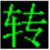 奇艺QSV格式转换工具 V3.1 绿色版