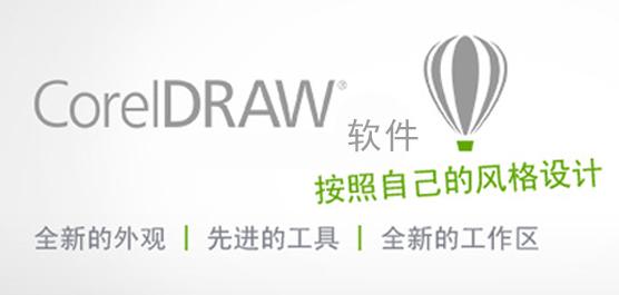 CorelDRAW软件合集