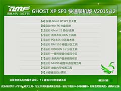 雨林木风 GHOST XP SP3 快速装机版 V2015.12