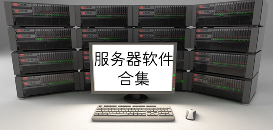 免费服务器软件大合集_FTP服务器|资源服务器|WEB服务器|代理服务器