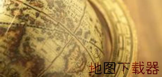 地圖下載器免費下載_谷歌衛星地圖下載器最新版