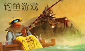 钓鱼游戏中文单机版_钓鱼游戏免费下载_钓鱼游戏大全