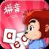 悟空拼音 v1.6.2