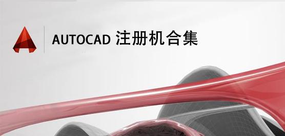 AutoCAD注册机合集