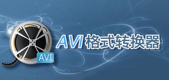 AVI格式轉換器免費下載大全