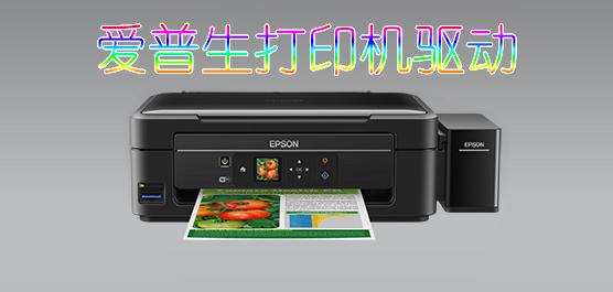 爱普生打印机驱动大全