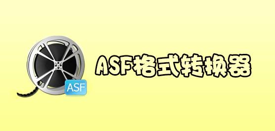 ASF格式转换器