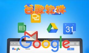 美国Google公司提供了无数优秀应用。—谷歌w88live