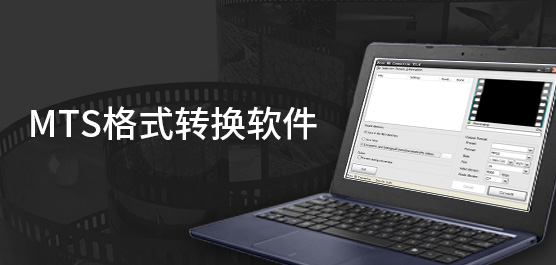 MTS格式转换软件官方下载_私房mts格式转换软件免费版