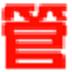 管家通仓库管理软件 V13.6 单机版