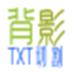 背影TXT文本分割 V1.0 綠色版