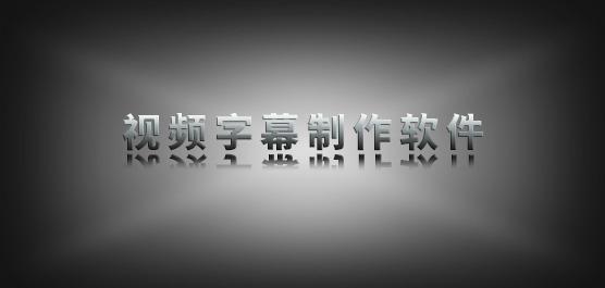 视频字幕制作软件下载
