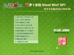 萝卜家园 GHOST WIN7 SP1 X86 官方专业版 V2016.05(32位)