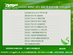 ����ľ�� GHOST WIN7 SP1 X64 רҵ�Ż��� V2016.05��64λ��