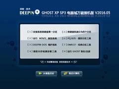 深度技术 GHOST XP SP3 电脑城万能装机版 V2016.05