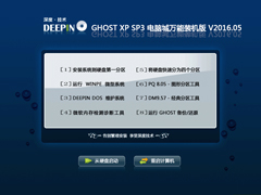 ��ȼ��� GHOST XP SP3 ���Գ�����װ��� V2016.05