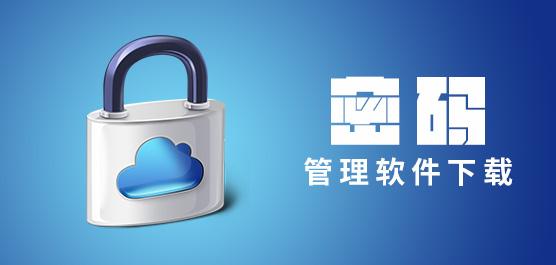 密码管理软件哪个好_好用的密码管理软件_密码管理软件下载