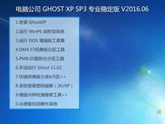 ���Թ�˾ GHOST XP SP3 רҵ�ȶ��� V2016.06