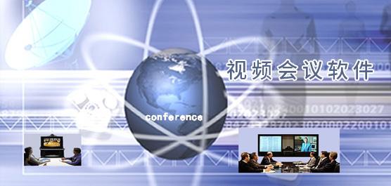 视频会议软件免费版_视频会议软件哪个好
