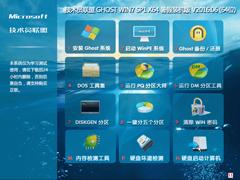 技术员联盟 GHOST WIN7 SP1 X64 暑假装机版 V2016.06 (64位)
