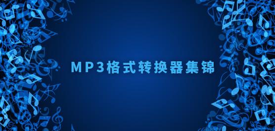 MP3格式转换器官方下载_MP3格式转换器下载免费版_MP3格式转换器集锦