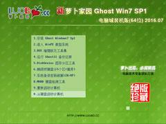 �ܲ��� GHOST WIN7 SP1 X64 ���Գ�װ��� V2016.07 (64λ)