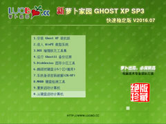 �ܲ���԰ GHOST XP SP3 �����ȶ��� V2016.07
