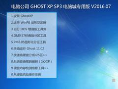 电脑公司 GHOST XP SP3 电脑城专用版 V2016.07