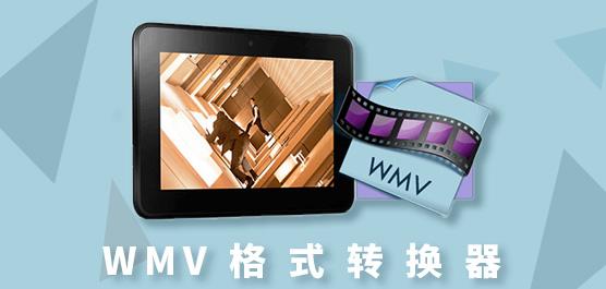免费的WMV格式转换器_WMV格式转换器官方下载