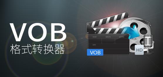 最好的VOB轉換器_VOB格式轉換器免費下載