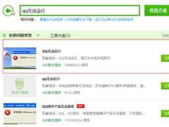 腾讯QQ打不开怎么办?如何解决?