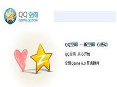 腾讯QQ空间打不开怎么解决?