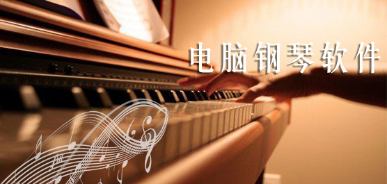 电脑钢琴软件哪个好_免费电脑钢琴软件合集