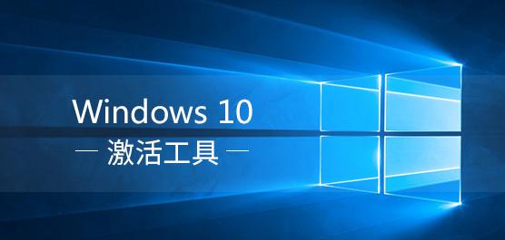 Win10激活工具下载_Win10激活工具一键永久激活免费版