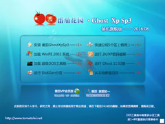 番茄花园 GHOST XP SP3 装机旗舰版 V2016.08