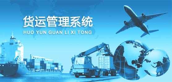 货运管理软件官方免费下载_货运管理系统合集