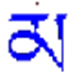 同元藏文输入法 V1.0.0.1 官方安装版