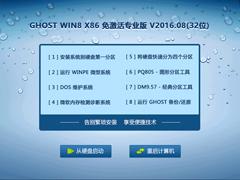 GHOST WIN8 X86 �⼤��רҵ�� V2016.08(32λ)