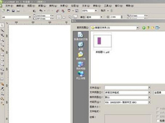 CDR怎么打开AI文件?