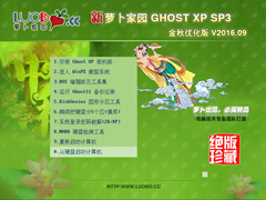 �ܲ���԰ GHOST XP SP3 �����Ż��� V2016.09