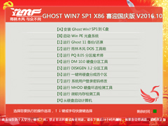 ����ľ�� GHOST WIN7 SP1 X86 ϲӭ����� V2016.10��32λ��