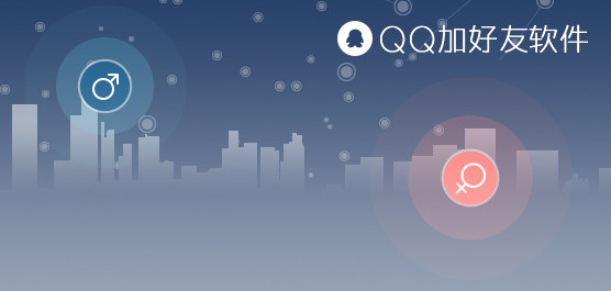 QQ加好友软件哪个好_QQ加好友软件合集