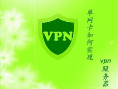 win2003单网卡如何实现VPN服务器