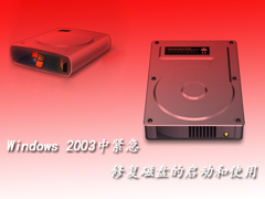 windows 2003中紧急修复磁盘的启动和使用