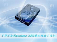 不得不知的windows 2003稳定硬盘小常识