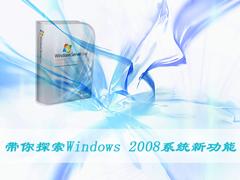 帶你探索Windows 2008系統新功能