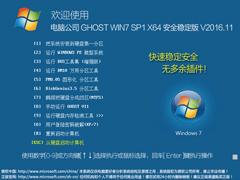 电脑公司 GHOST WIN7 SP1 X64 安全稳定版 V2016.11(64位)